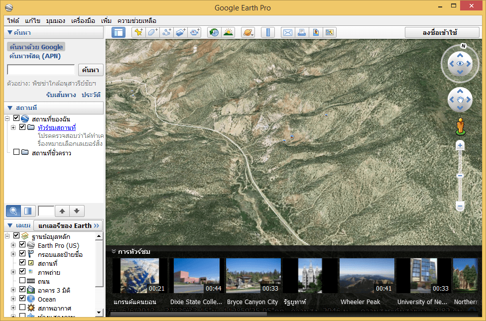 how to  google earth pro full version